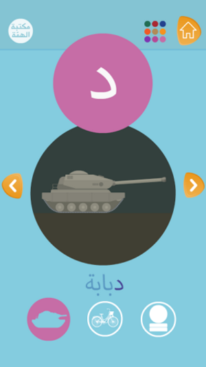 Tank po arabsky.