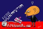 Pasca zvaná amnestie (Vanek) 29. marec
