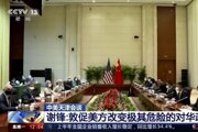 Snímka z rokovania námestníka čínskeho ministerstva zahraničných vecí Sie Fenga s námestníčkou šéfa americkej diplomacie Wendy Shermanovou vo východočínskom meste Tchien-ťin.