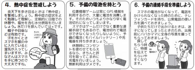 Baterku telefónu držte v zelenej farbe.