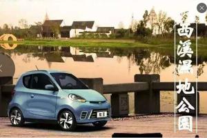 de4bc616c Na Slovensku by sa mohli vyrábať e-autá. Z Číny - Ekonomika SME