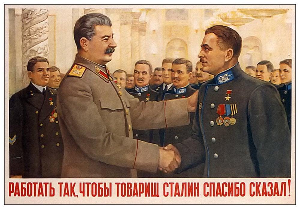 Pracovať tak, aby súdruh Stalin povedal ďakujem! Plagát