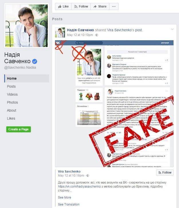 Oficiálny profil Nade Savčenkovej, na ktorom popiera autenticitu textu.