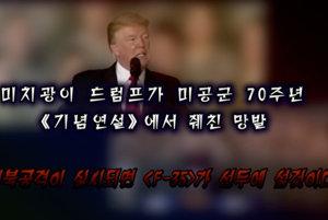 Severná Kórea vidí v Trumpových slovách a tweetoch vyhlásenie vojny.
