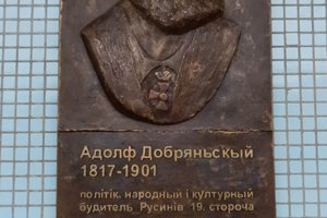 Pamätná tabuľa venovaná Adolfovi Ivanovičovi Dobrjanskemu, ktorá je umiestnená na budove kultúrneho domu v obci Čertižné.
