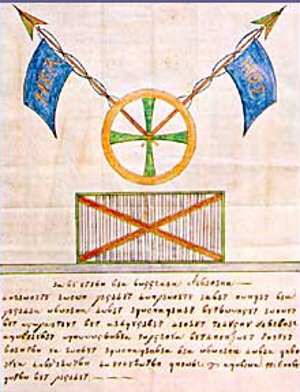 Symbol tajnej gréckej organizácie Filiki eteria.